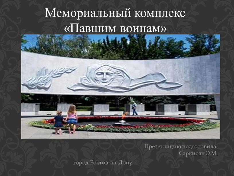 Мемориальный комплекс «Павшим воинам»