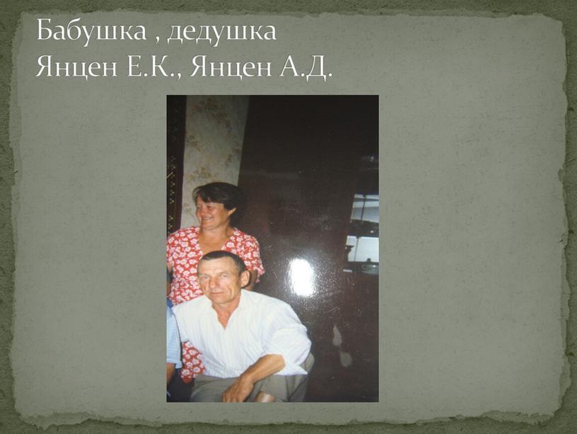 Бабушка , дедушка Янцен Е.К., Янцен