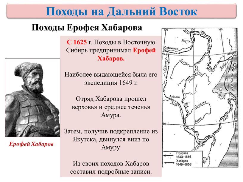 Походы Ерофея Хабарова Ерофей Хабаров