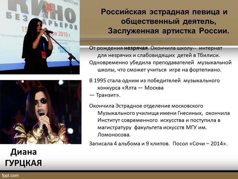 Диана ГУРЦКАЯ Российская эстрадная певица и общественный деятель,