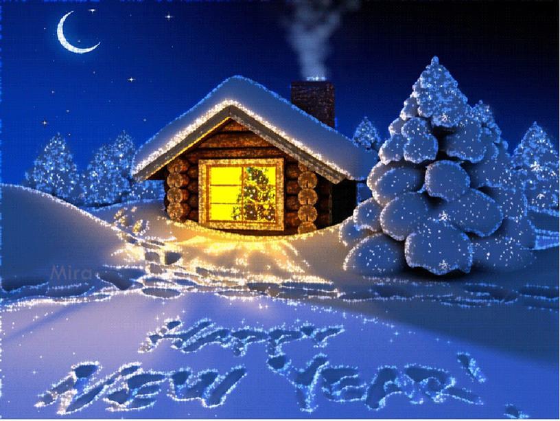 Презентация к Новому году