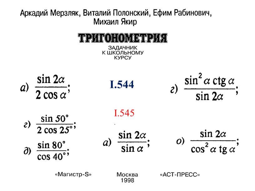І.544 І.545.