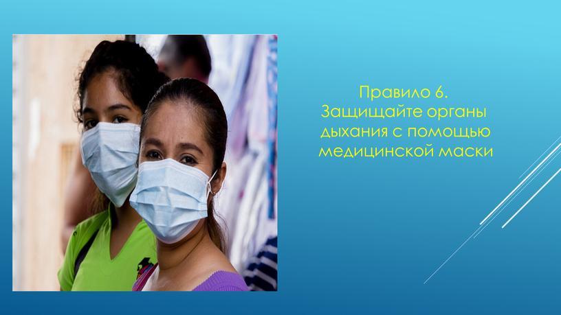Правило 6. Защищайте органы дыхания с помощью медицинской маски