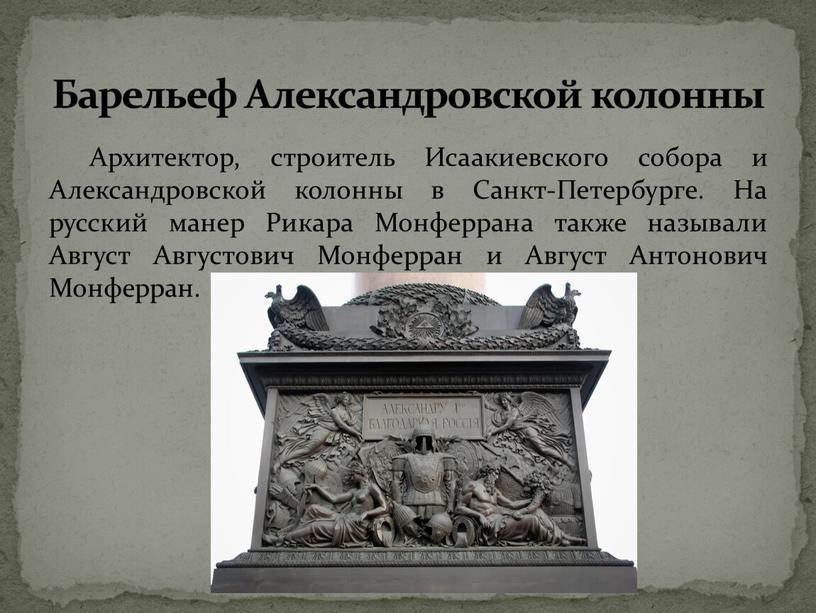 Архитектор, строитель Исаакиевского собора и