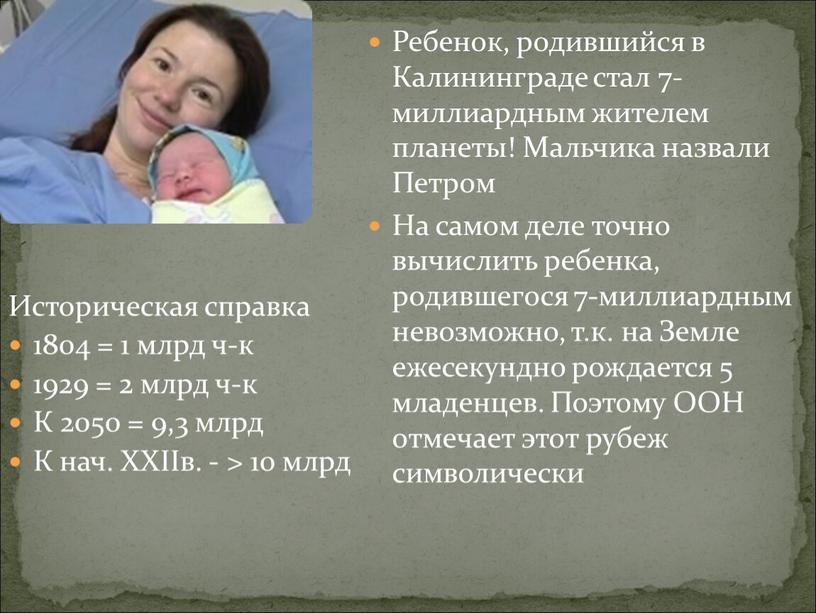 Ребенок, родившийся в Калининграде стал 7-миллиардным жителем планеты!
