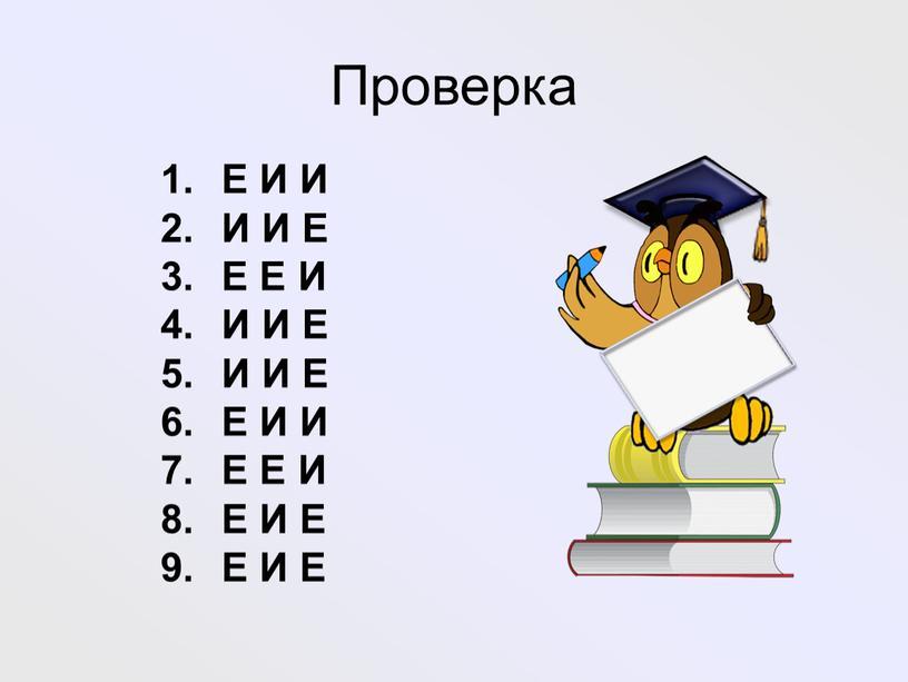 Проверка Е И И И И Е Е Е И И И