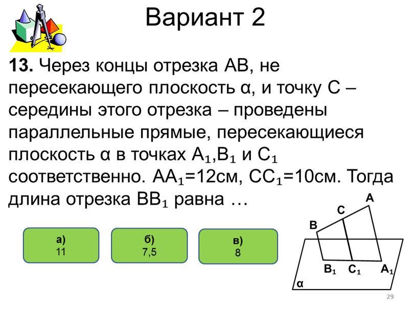 Вариант 2 в) 8 а) 11 13. Через концы отрезка
