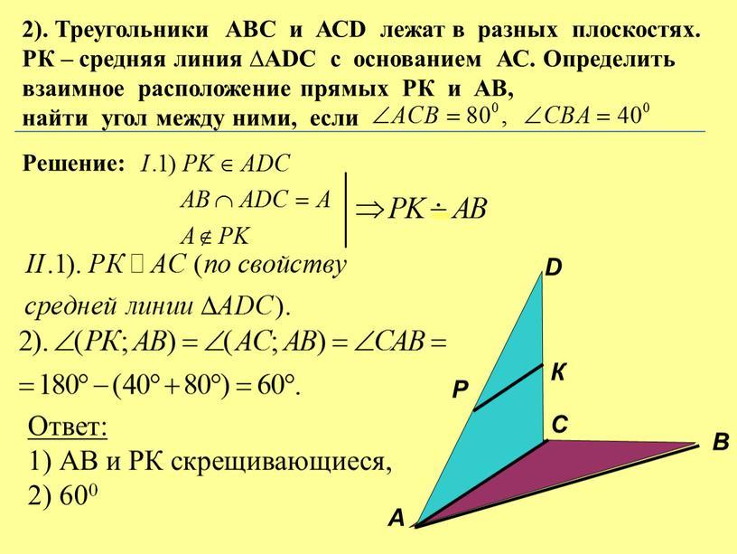 Треугольники АВС и АСD лежат в разных плоскостях