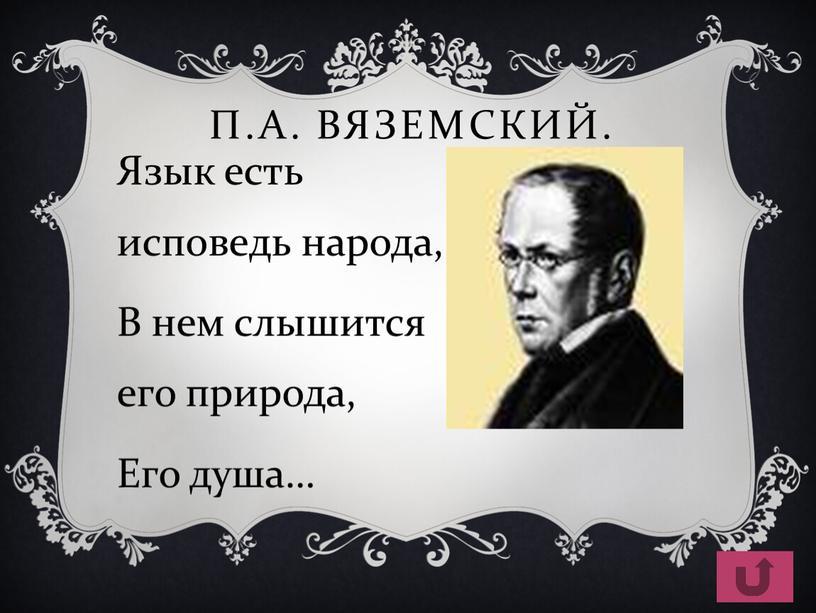 П.А. Вяземский. Язык есть исповедь народа,