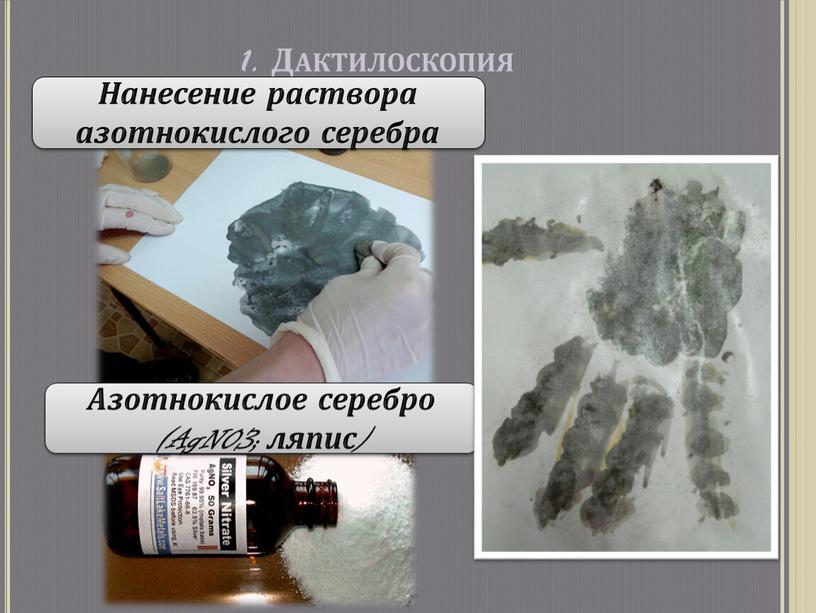 Дактилоскопия Нанесение раствора азотнокислого серебра