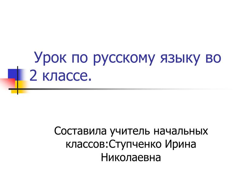 Урок по русскому языку во 2 классе