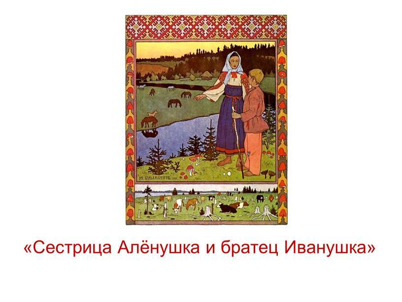 Сестрица Алёнушка и братец Иванушка»