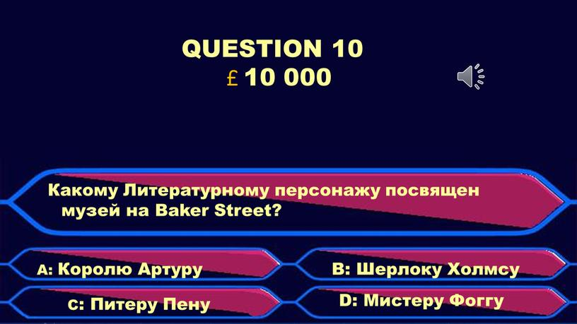 QUESTION 10 £ 10 000