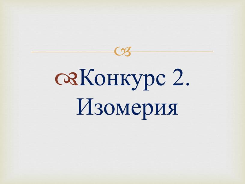 Конкурс 2. Изомерия