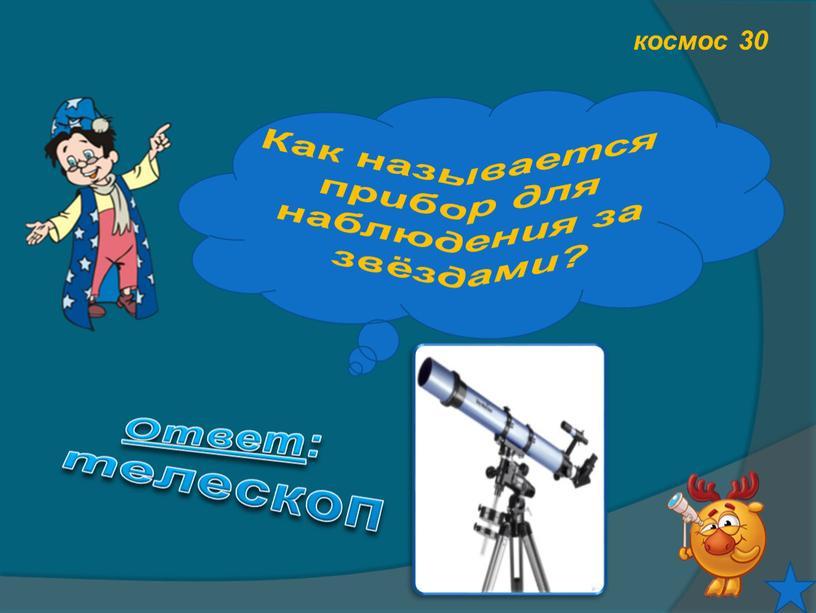 Как называется прибор для наблюдения за звёздами?