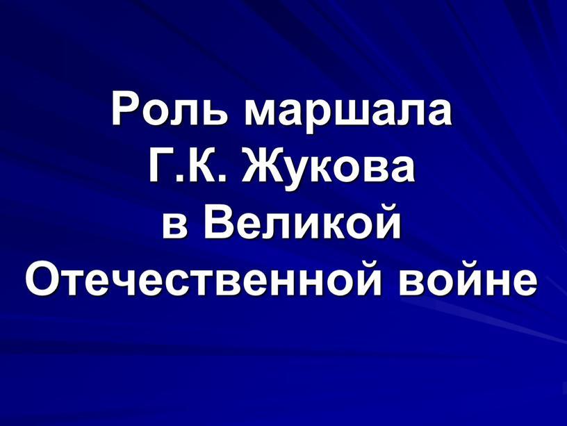 Роль маршала Г.К. Жукова в Великой