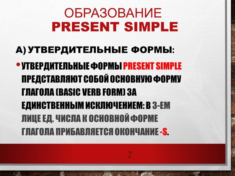 ОБРАЗОВАНИЕ PRESENT SIMPLE а)