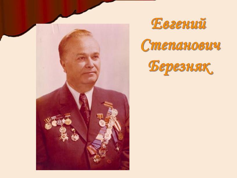 Евгений Степанович Березняк