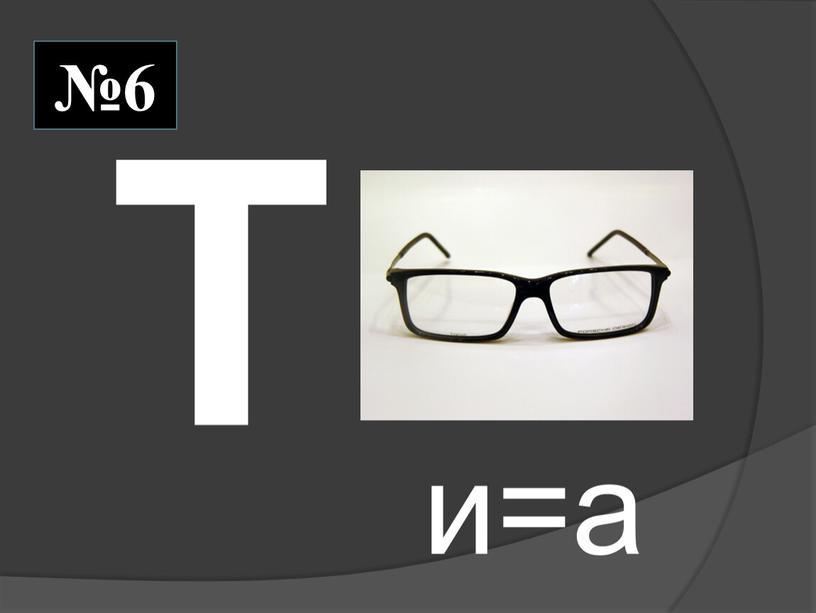 Т и=а №6