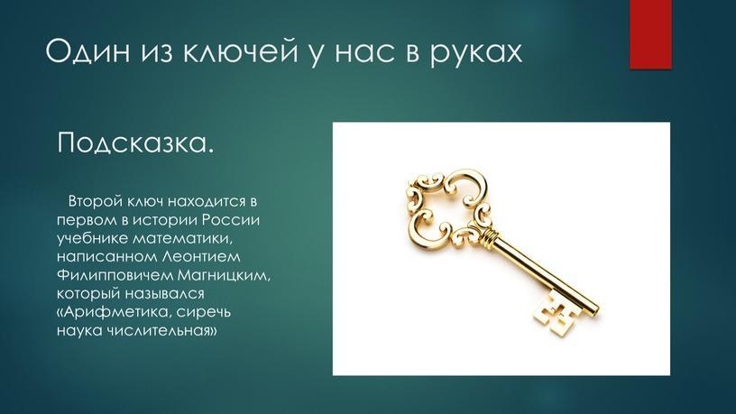 Один из ключей у нас в руках Подсказка
