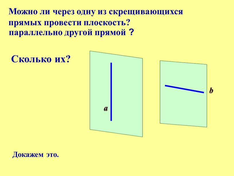 Можно ли через одну из скрещивающихся прямых провести плоскость?