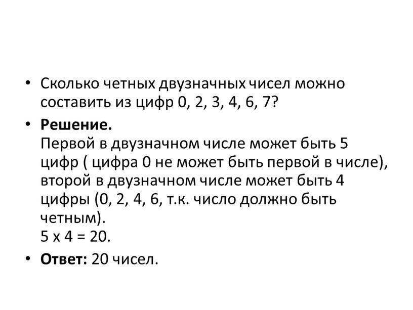 Сколько четных двузначных чисел можно составить из цифр 0, 2, 3, 4, 6, 7?