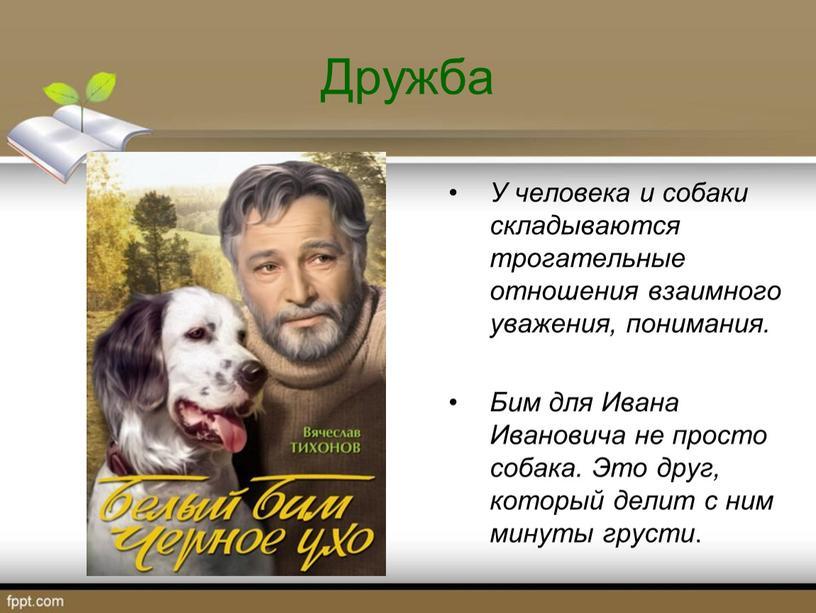 Дружба У человека и собаки складываются трогательные отношения взаимного уважения, понимания
