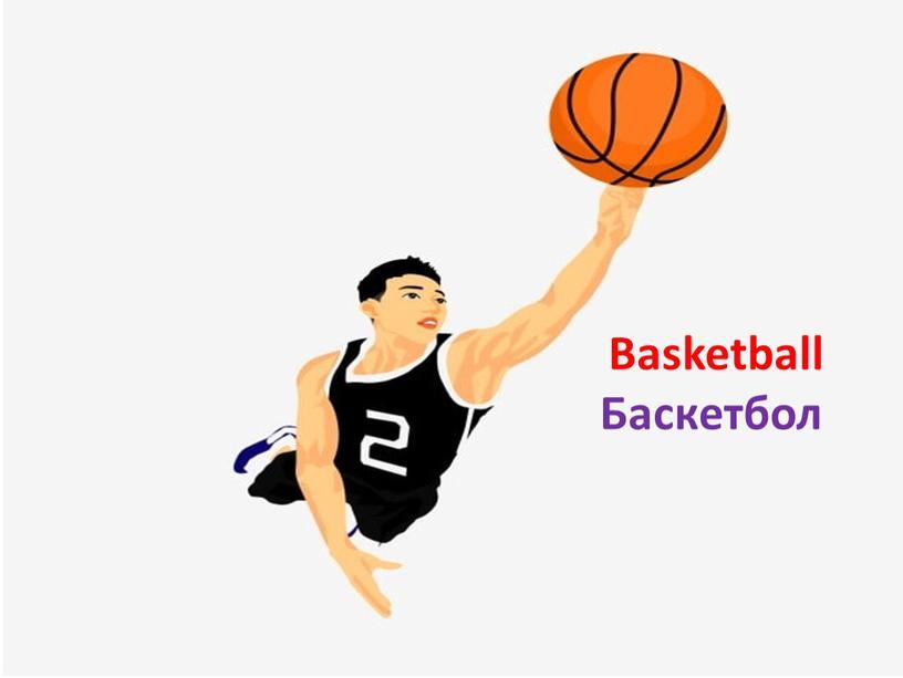 Basketball Баскетбол