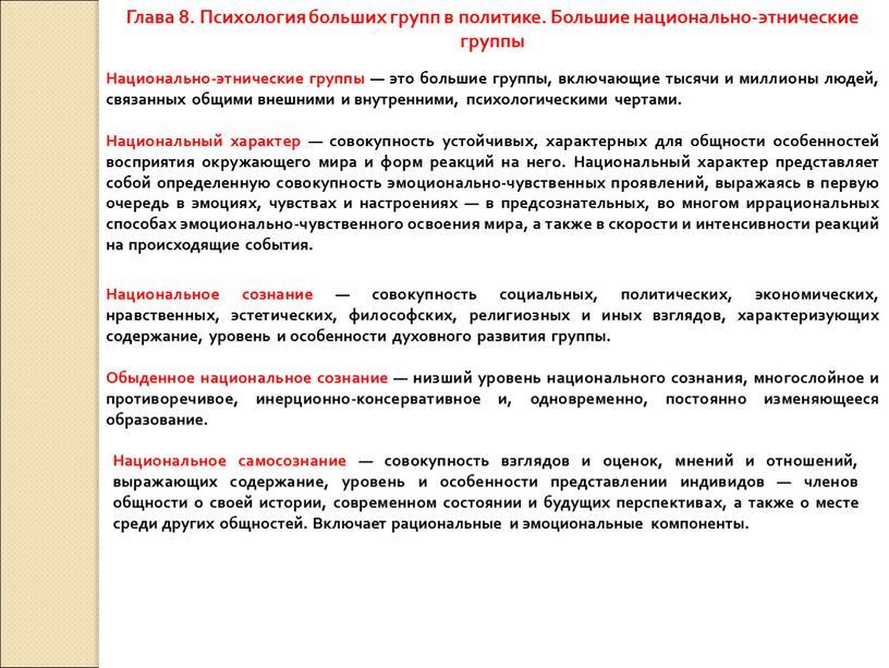 Глава 8. Психология больших групп в политике