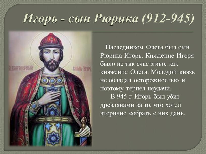 Игорь - сын Рюрика (912-945)