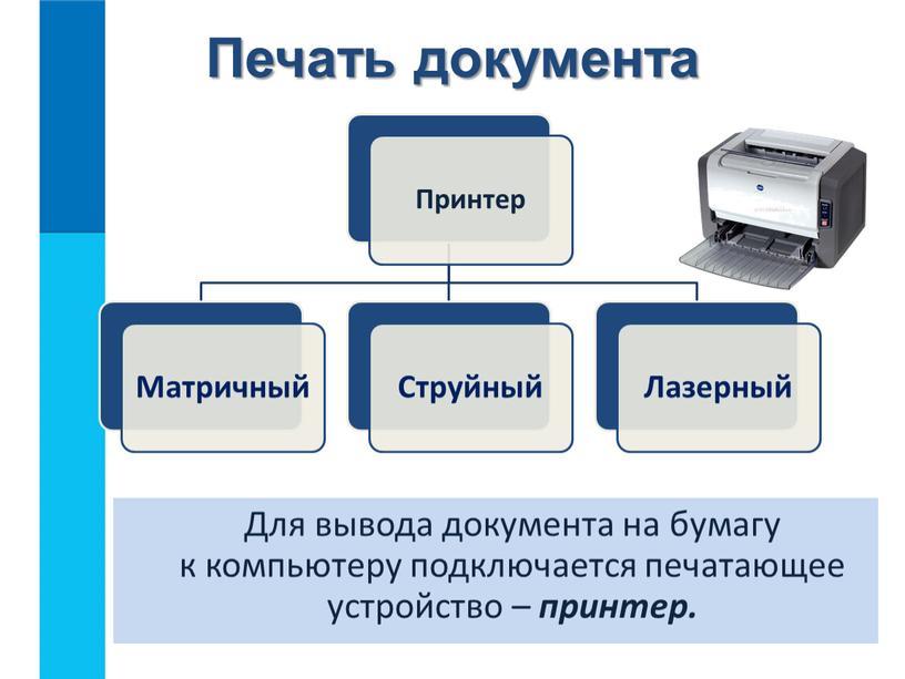 Для вывода документа на бумагу к компьютеру подключается печатающее устройство – принтер