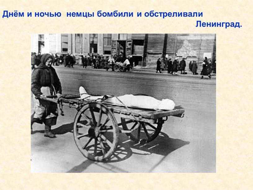 Днём и ночью немцы бомбили и обстреливали