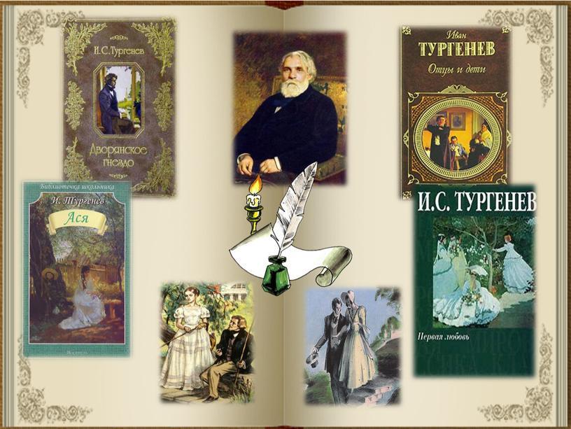 """Презентация по литературе """"200 лет со дня рождения И.С.Тургенева"""""""