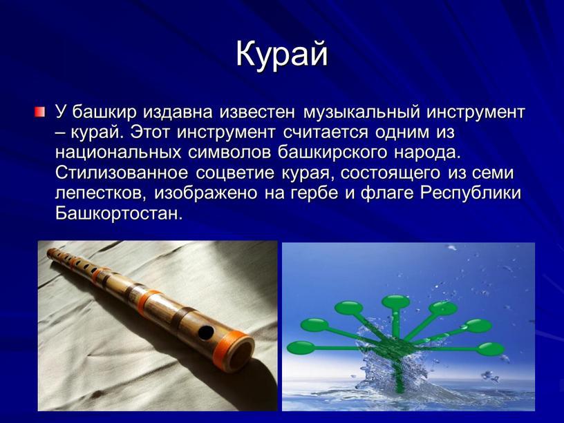 Курай У башкир издавна известен музыкальный инструмент – курай