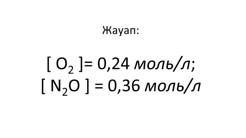 Жауап: [ O2 ]= 0,24 моль/л ; [