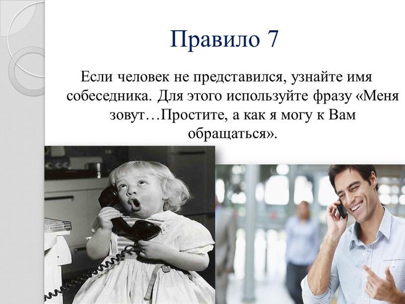 Правило 7 Если человек не представился, узнайте имя собеседника