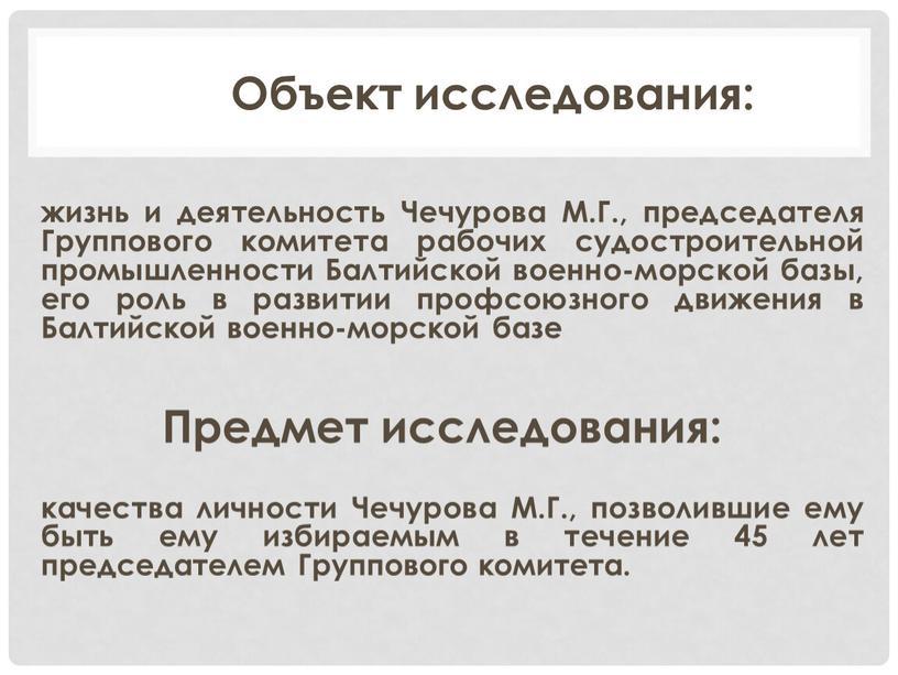 Чечурова М.Г., председателя Группового комитета рабочих судостроительной промышленности