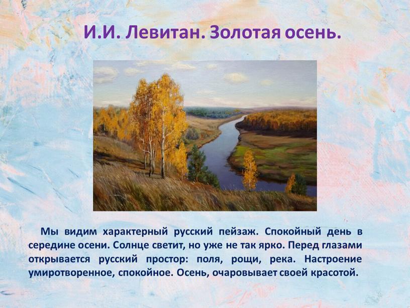 Мы видим характерный русский пейзаж