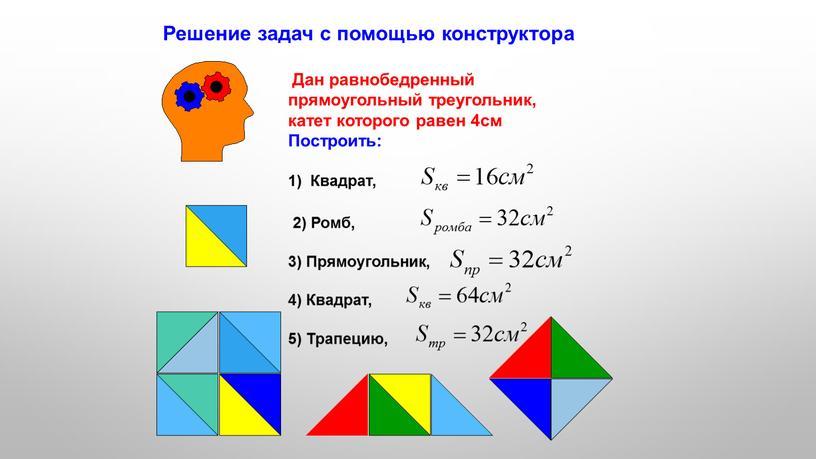 Решение задач с помощью конструктора
