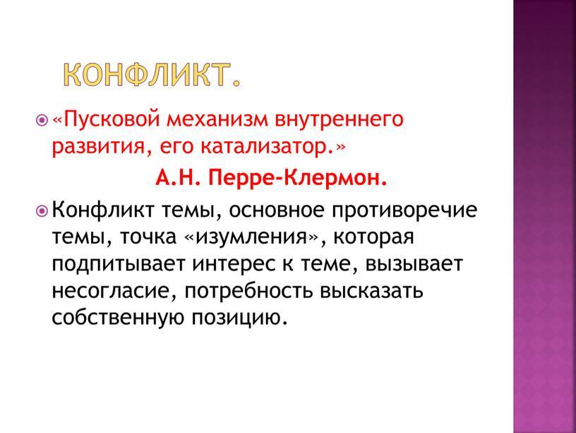 Конфликт. «Пусковой механизм внутреннего развития, его катализатор