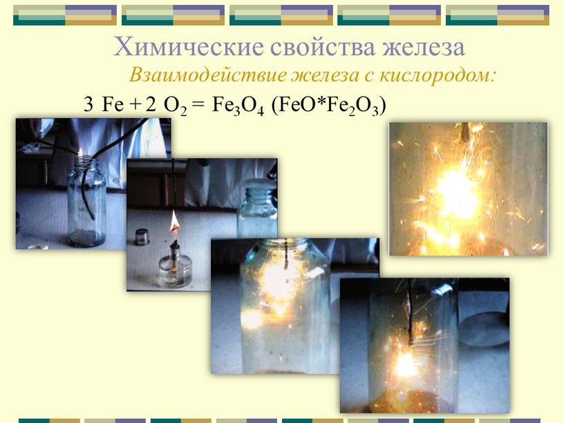 Химические свойства железа Взаимодействие железа с кислородом: