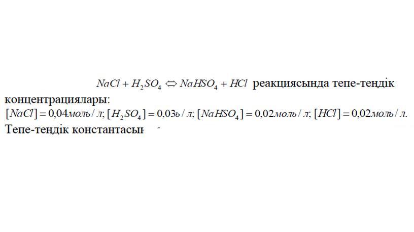 Химиялық реакциялардың жылдамдығы