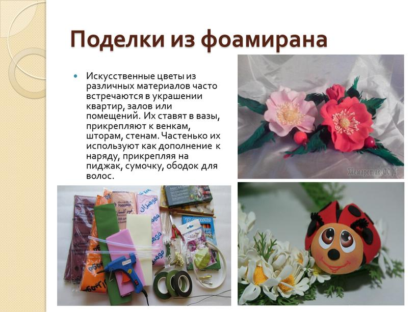 Поделки из фоамирана Искусственные цветы из различных материалов часто встречаются в украшении квартир, залов или помещений