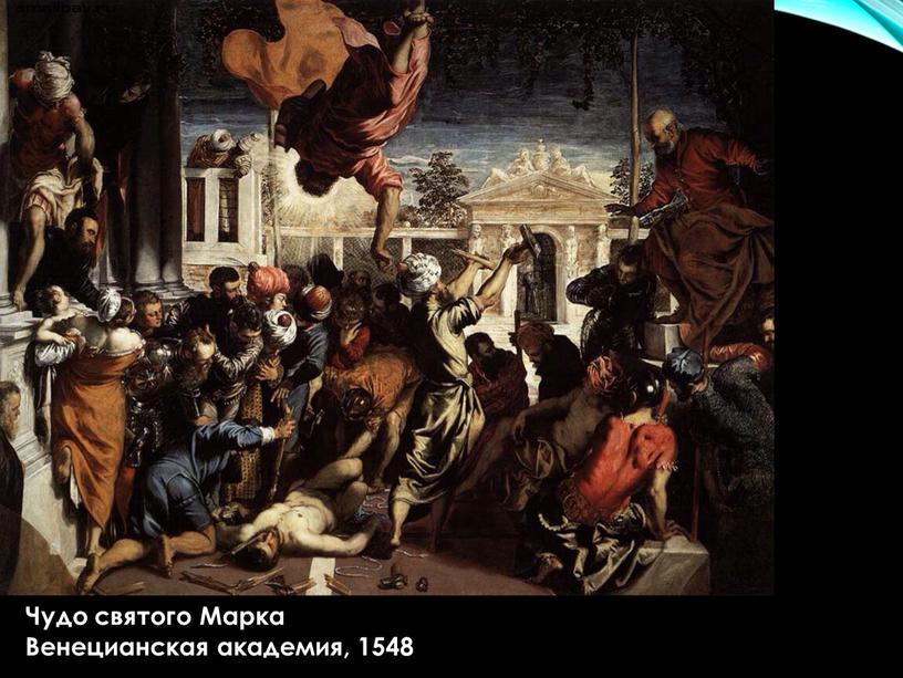 Чудо святого Марка Венецианская академия, 1548
