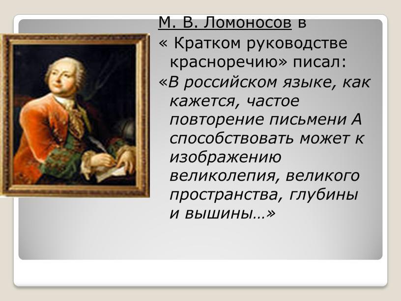 М. В. Ломоносов в « Кратком руководстве красноречию» писал: «