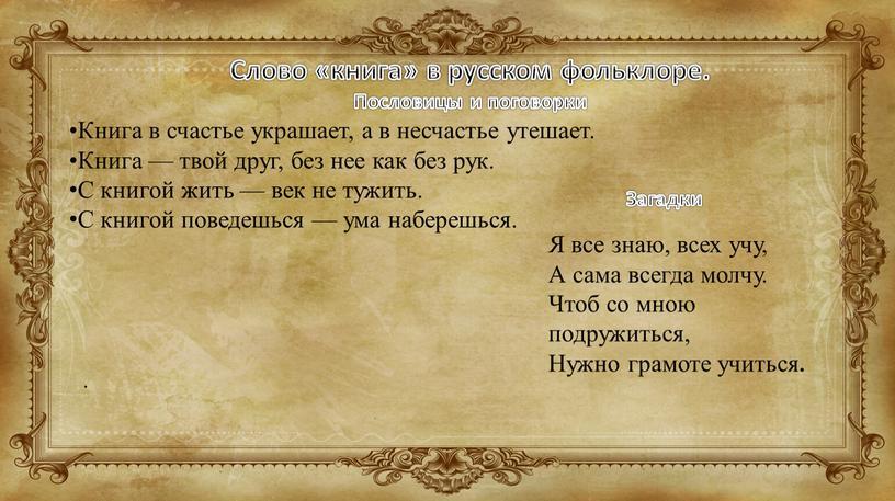 Слово «книга» в русском фольклоре