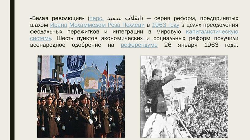 Белая революция» ( перс. انقلاب سفید) — серия реформ, предпринятых шахом