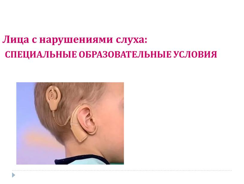 Лица с нарушениями слуха: СПЕЦИАЛЬНЫЕ