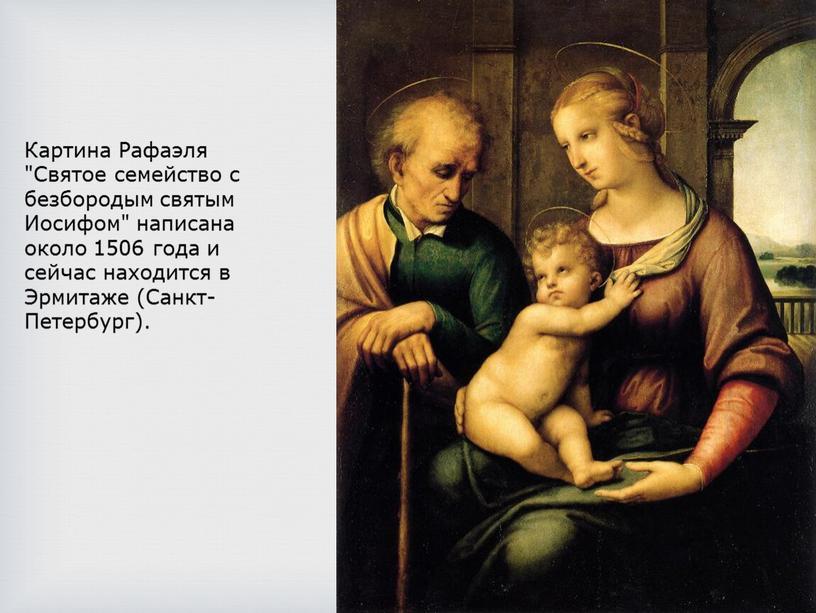 "Картина Рафаэля ""Святое семейство с безбородым святым"