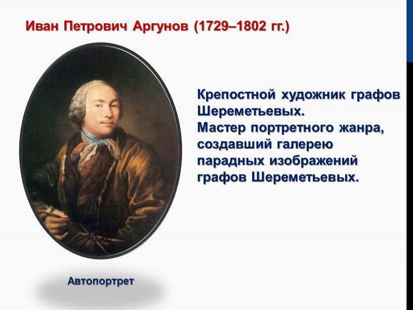 Иван Петрович Аргунов (1729–1802 гг